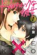 Cover of ドメスティックな彼女 1