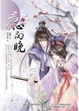 Cover of 君心向晚 01