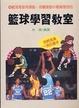 Cover of 籃球學習教室