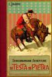 Cover of Straordinarie avventure di Testa di Pietra