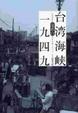 Cover of 台湾海峡一九四九