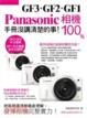Cover of Panasonic GF3.GF2.GF1 相機 100% 手冊沒講清楚的事