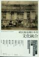 Cover of 殖民地帝國日本的文化統合