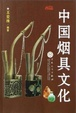 Cover of 中国烟具文化