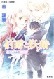 Cover of 伯爵と妖精 恋人は幽霊