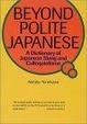 Cover of 役に立つ話しことば辞典 - Beyond Polite Japanese