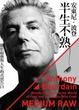 Cover of 安東尼波登.半生不熟