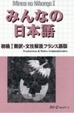 Cover of Minna no Nihongo I