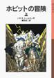 Cover of ホビットの冒険 (上)