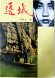 Cover of 邊城