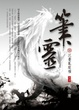 Cover of 筆靈 3
