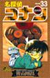 Cover of 名探偵コナン #33