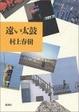 Cover of 遠い太鼓