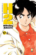 Cover of H2 vol. 17