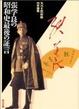 Cover of 張学良の昭和史最後の証言