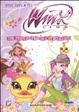 Cover of Un pigolio per gli specialisti. Winx love & pet. Winx Club
