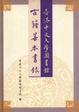 Cover of 香港中文大學圖書館古籍善本書錄