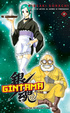 Cover of Gintama vol. 17