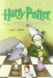 Cover of Harry Potter e la pietra filosofale