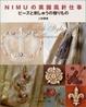 Cover of NIMUの英国風針仕事―ビーズと刺しゅうの贈りもの