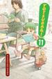 Cover of Yotsuba&!: v. 11
