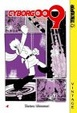 Cover of Cyborg 009, Vol. 4