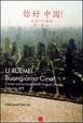 Cover of Buongiorno Cina! Corso comunicativo di lingua cinese