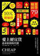 Cover of 愛上便宜貨
