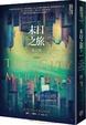Cover of 末日之旅3:鏡之城[下]