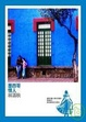 Cover of 墨西哥情人
