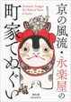 Cover of 京の風流・永楽屋の町家てぬぐい