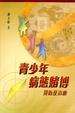 Cover of 青少年病態賭博預防及治療