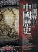 Cover of 被誤解的中國歷史