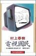 Cover of 電視國民