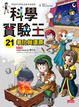 Cover of 科學實驗王 21