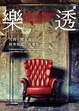 Cover of 樂透