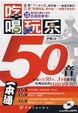 Cover of 吃喝玩乐50音