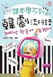 Cover of 課本學不到的韓劇流行語