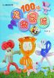 Cover of 100種魔術氣球