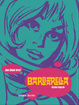 Cover of Barbarella - Edizione integrale