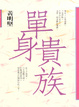 Cover of 單身貴族