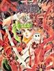 Cover of BASARA 炎―田村由美イラスト集〈1〉