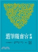 Cover of 新譯容齋隨筆選