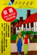 Cover of 英國