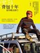 Cover of 背包十年
