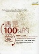 Cover of 遇見100%的愛