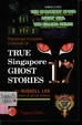 Cover of The Singapore Ghost Stories 17