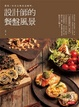 Cover of 設計師的餐盤風景:讓所有人瘋狂按讚的食物美照技法大公開