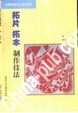 Cover of 拓片拓本制作技法