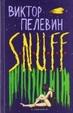 Cover of S.N.U.F.F.